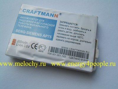 CRAFTMANN EURO Benq-Siemens AP75